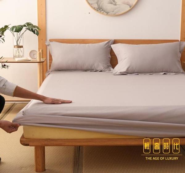 床包單件加高防滑固定保護套純棉床單床罩床墊套【轻奢时代】