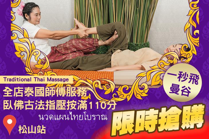 【台北】曼谷泰式按摩 #GOMAJI吃喝玩樂券#電子票券#男士可用