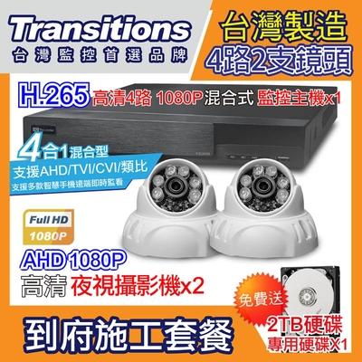 全視線 台灣製造施工套餐 4路2支安裝套餐 主機DVR 1080P 4路監控主機+2支 紅外線LED攝影機(TS-AHD83D)+2TB硬碟