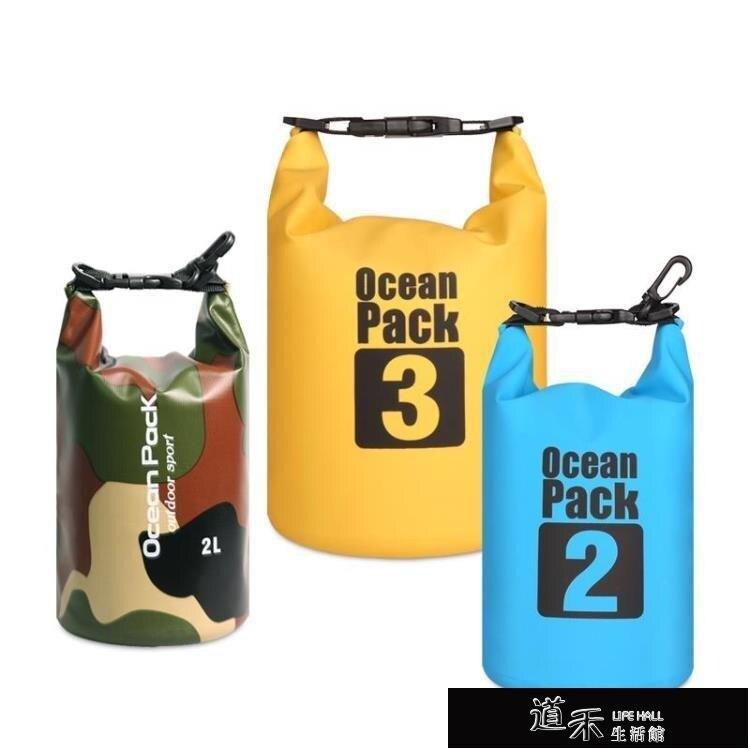 防水袋 手機防水袋 防水包手提單肩包 旅行便捷收納袋海邊沙灘游泳包 摩可美家