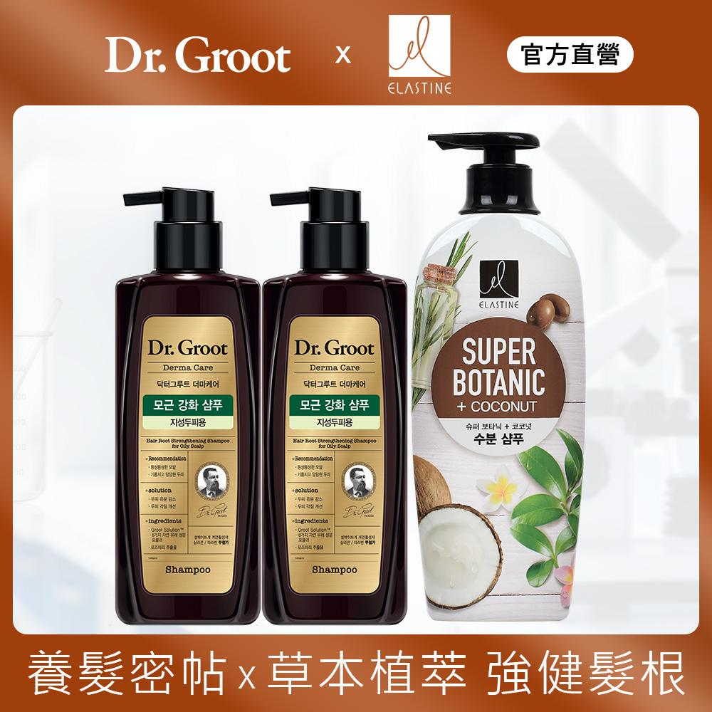 Dr.Groot養髮秘帖控油蓬鬆+ES椰子保濕洗髮3件組