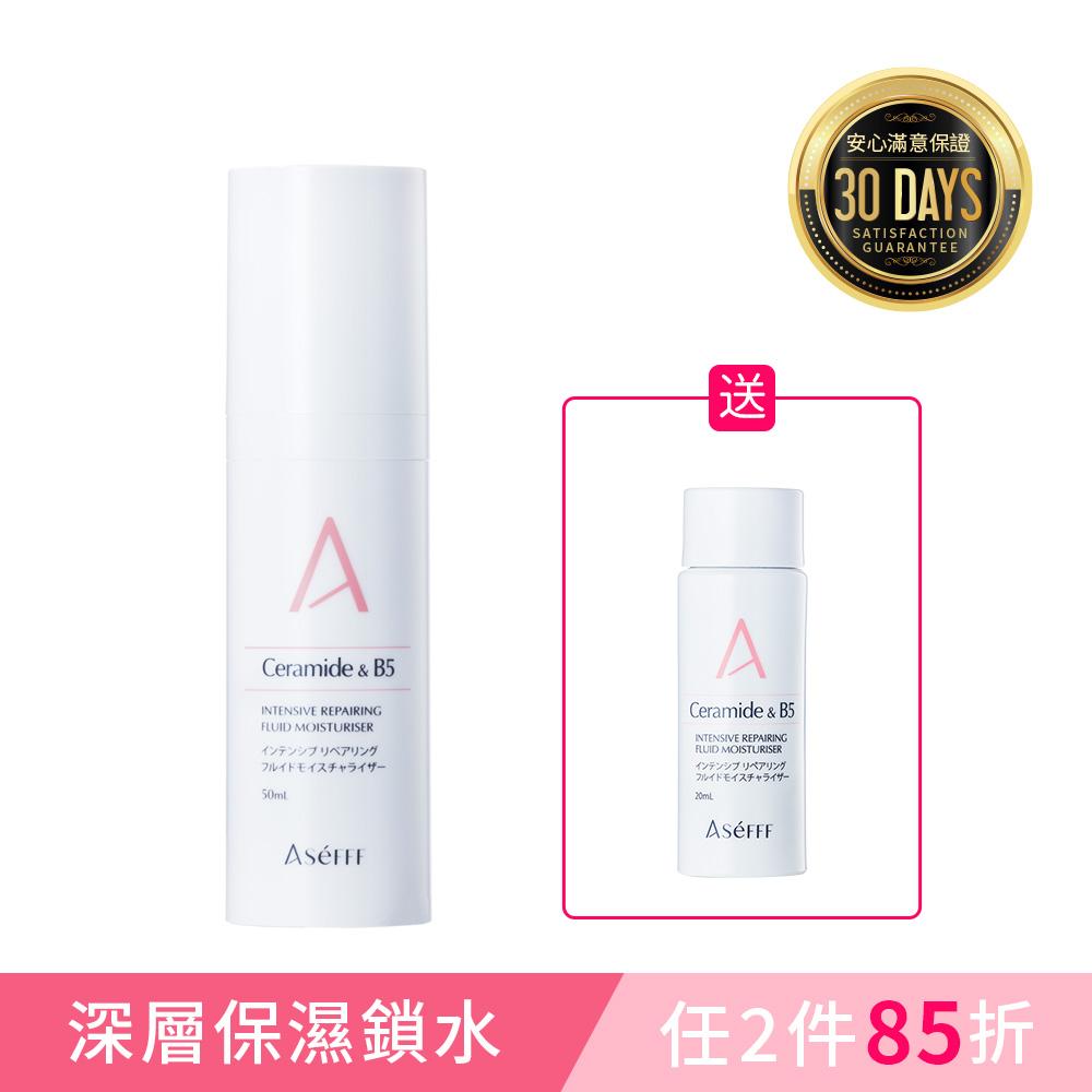 [日本國民精華乳]ASéFFF 超滲透肌底修護保濕精華乳 50mL [贈]體驗瓶:精華乳 20mL ASeFFF