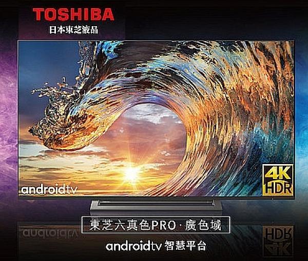 加入購物車驚喜價【TOSHIBA東芝】55型 4K安卓聯網 六真色PRO廣色域 電視/運送含基本安裝 (55U7000VS)