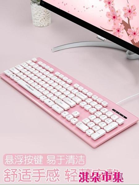 鍵盤無線有線靜音無聲筆記本外接滑鼠臺式電腦薄膜家用游戲防水辦公專用打字女生可愛粉色usb
