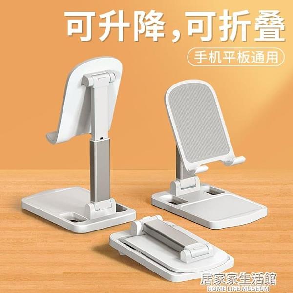 手機支架桌面懶人直播平板電腦iPad床頭萬能通用支撐架pad折疊升降 居家家生活館