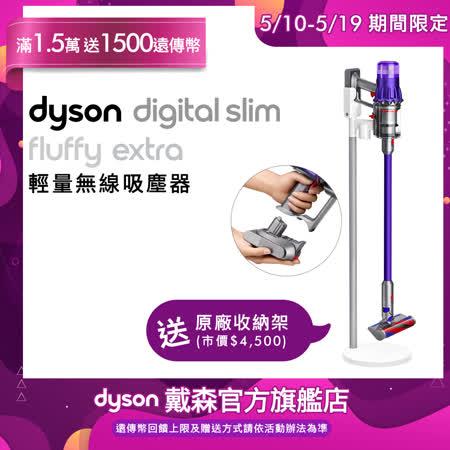 5/10-5/19滿額送遠傳幣【送原廠收納架】Dyson戴森 Digital Slim Fluffy Extra SV18 輕量無線吸塵器