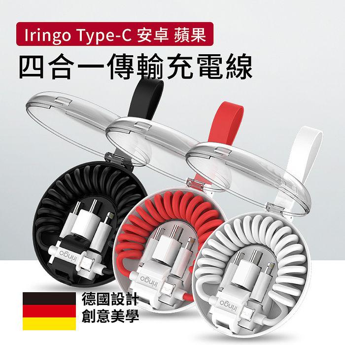 Iringo TYPE-C安卓蘋果四合一充電線 德國設計 口袋大小 (手機/平板/果電/行充)