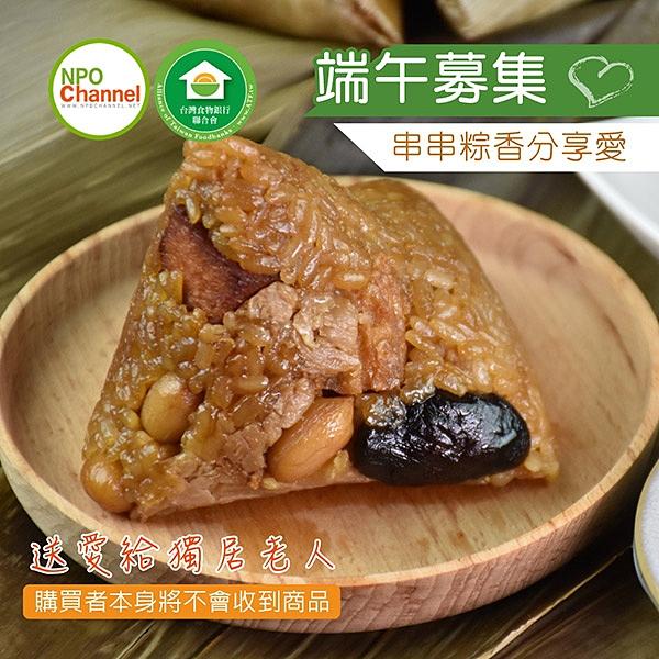 NPOchannelx食物銀行聯合會.集食送愛-1 for one串串粽香分享愛-素粽x5顆﹍愛食網