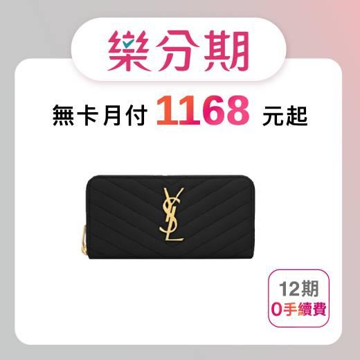 【YSL】 黑色拉鍊長夾 (19 X 9.5 X 2.5 CM)