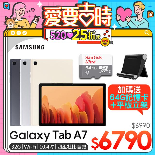 Samsung Galaxy Tab A7 Wi-Fi 32G