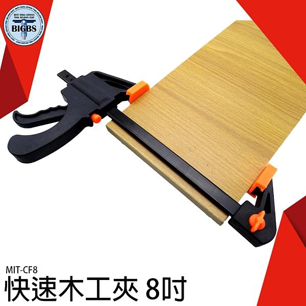 《利器五金》快速木工夾 MIT-CF8 F型夾 固定夾 木工夾子 夾具 8吋 槍夾 快速夾 C型夾