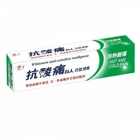 白人 抗敏感牙膏(一支/150g) [大買家]
