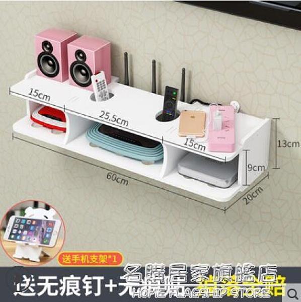 路由器置物架墻上免打孔壁掛式客廳無線wifi臥室機頂盒理線收納盒 NMS名購新品