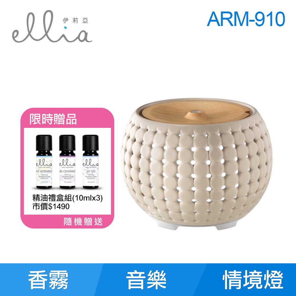 美國 ELLIA  伊莉亞 音樂香氛水氧機 (米色) ARM-910