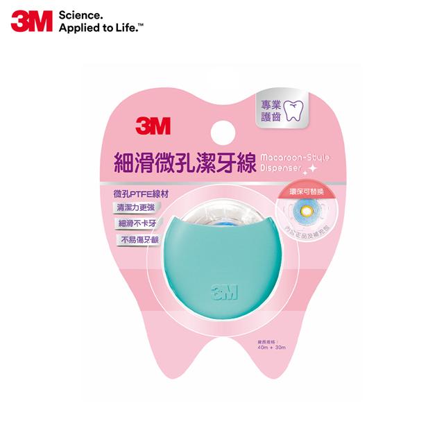 3M 細滑微孔潔牙線-馬卡龍造型量販包(綠)