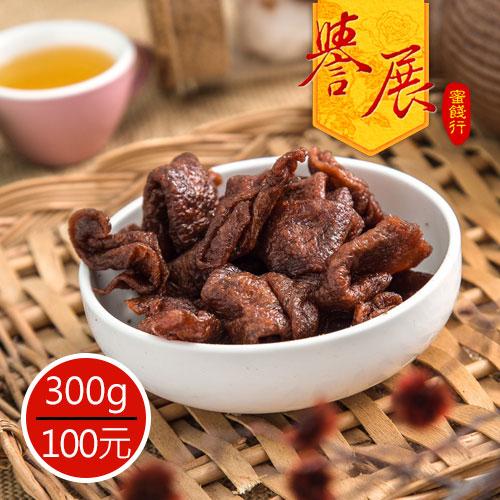 【譽展蜜餞】沙茶豆乾 300g/100元