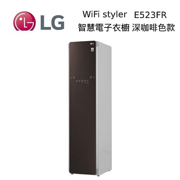 【靜態展示品+分期0利率】LG WiFi Styler 蒸氣輕乾洗機 智慧電子衣櫥 E523FR 深咖啡色款 台灣公司貨