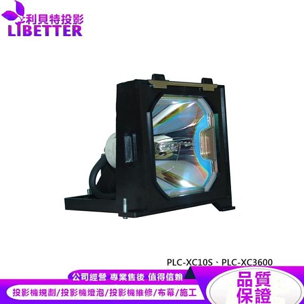 SANYO POA-LMP68 原廠投影機燈泡 For PLC-XC10S、PLC-XC3600