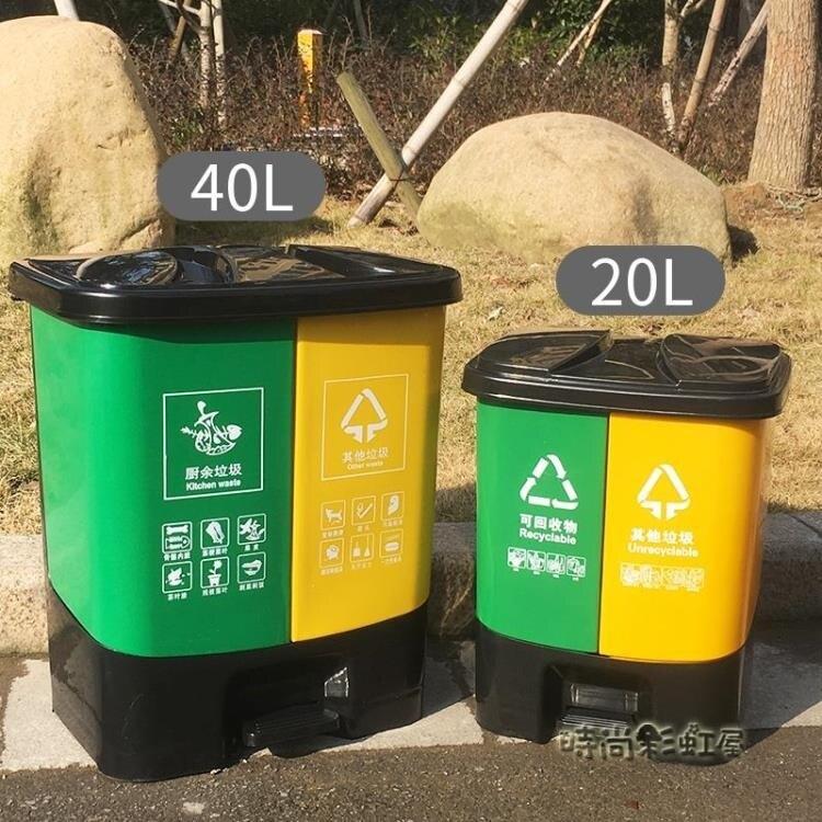 戶外腳踏垃圾分類垃圾桶可回收雙桶腳踩連體生活廚余20L40L30L60LMBS「時尚彩紅屋」