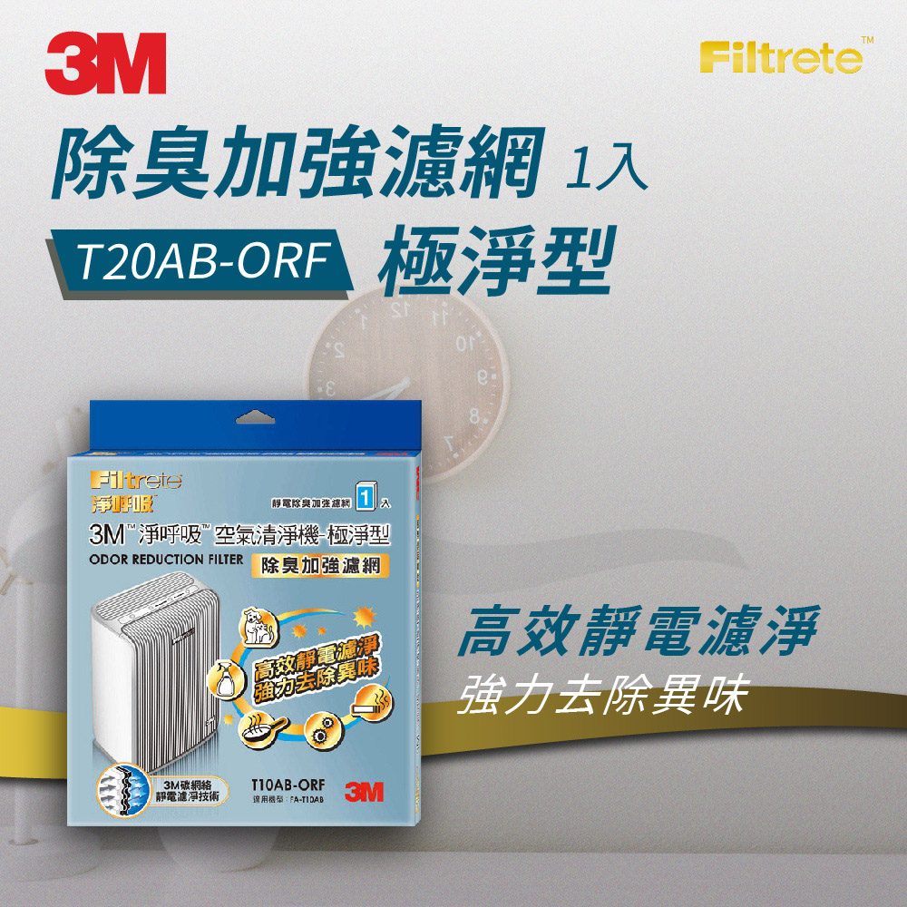 *3M 極淨型清淨機專用濾網-10坪(除臭加強)T20AB-ORF