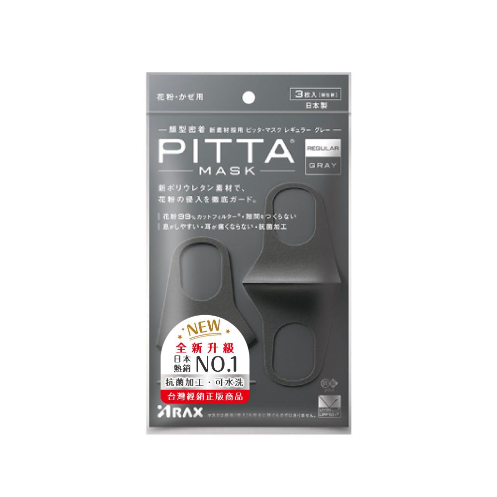 PITTA新升級高密合可水洗口罩3入/灰黑
