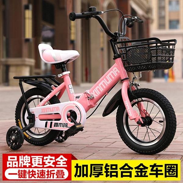 兒童自行車2-3-4-5-6-7-10歲男孩小孩車女腳踏單車寶寶摺疊童車子 {快速出貨}