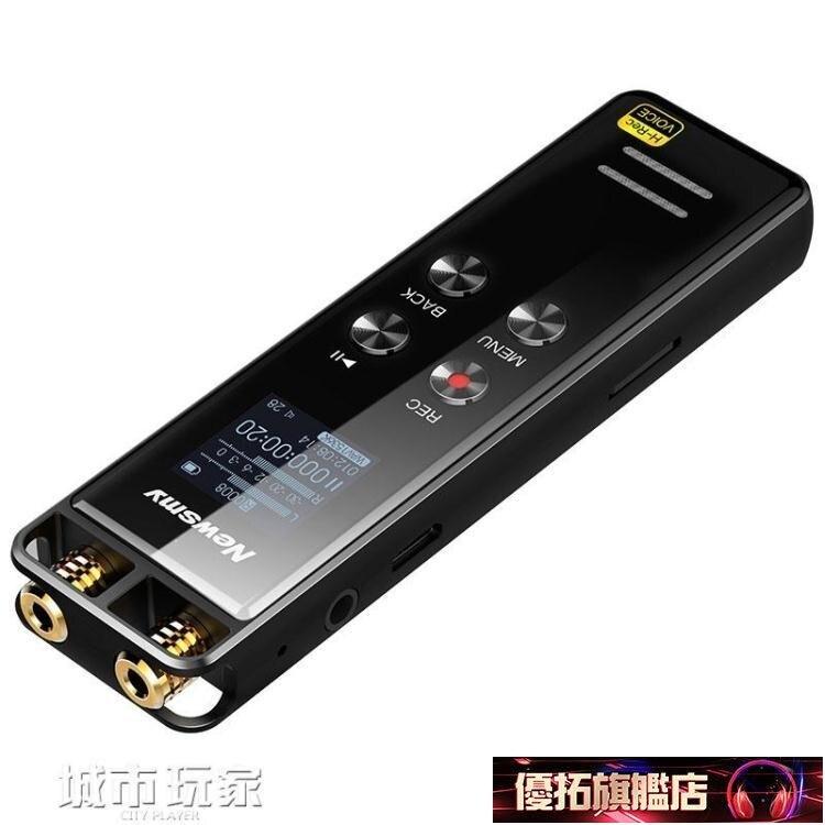 錄音筆 【紐曼新款】錄音筆RD07專業高清降噪遠距女學生上課用會議 快速出貨