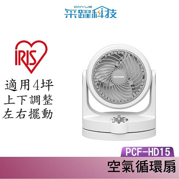 IRIS PCF-HD15W HD15C循環扇 空氣對流靜音 公司貨 適用坪數4坪