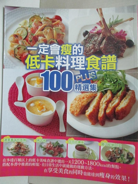【書寶二手書T1/餐飲_EUB】一定會瘦的低卡料理食譜100 PLUS精選集_守護之友