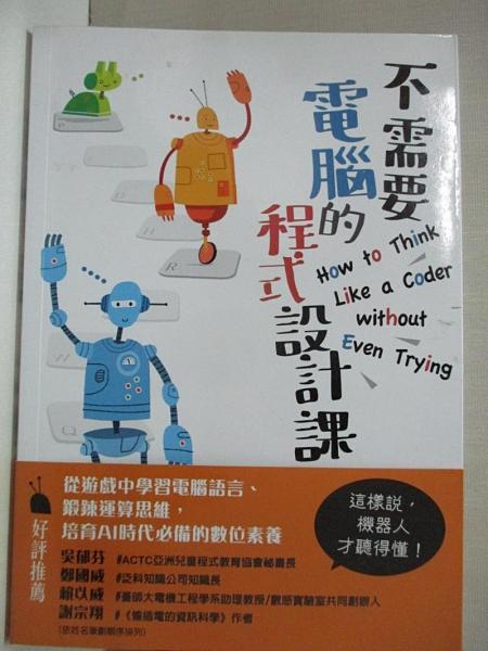 【書寶二手書T1/電腦_C1M】不需要電腦的程式設計課:從遊戲中學習電腦語言…