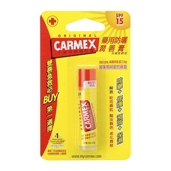 CARMEX小蜜媞防曬潤唇膏
