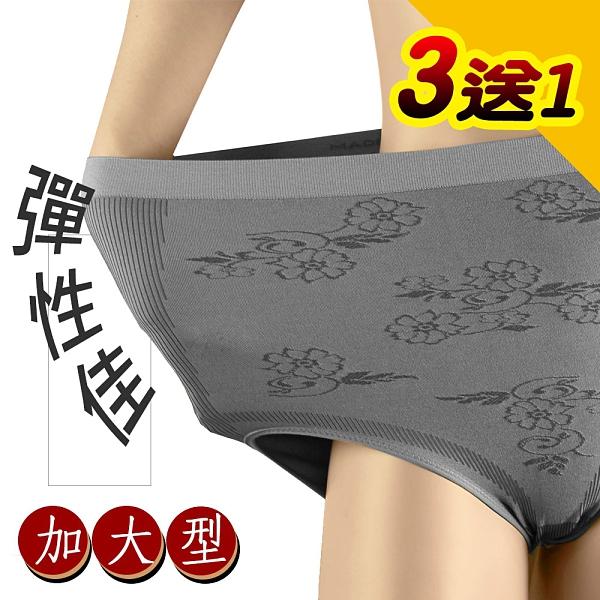 【源之氣】竹炭無縫加大內褲&孕婦內褲 (3+1件) RM-10044 -台灣製
