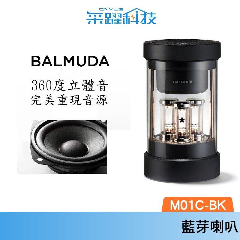 BALMUDA The Speaker M01C-BK 無線揚聲器【限量贈KKBOX Hi-Fi 體驗】