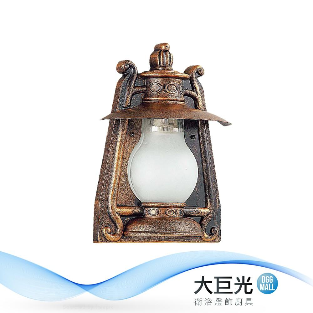 【大巨光】古典風-E27 單燈壁燈-小(ME-5895)