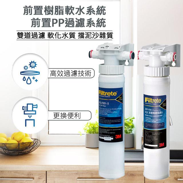 3M 前置樹脂軟水系統+前置PP過濾系統