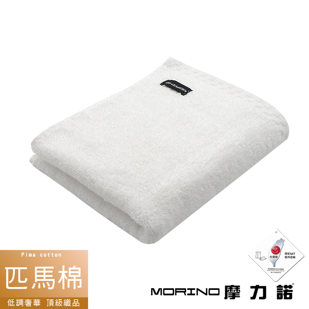 MORINO頂級匹馬棉素色毛巾-白