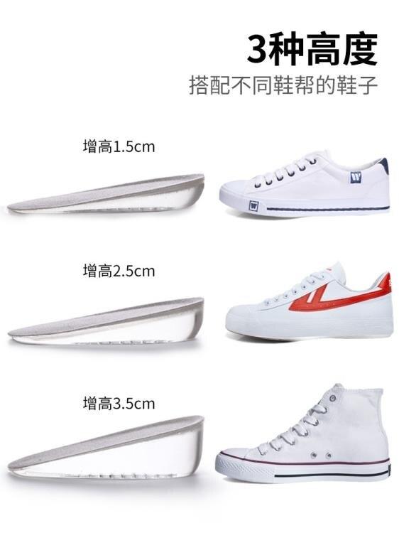 鞋墊 2雙裝硅膠增高鞋墊女士隱形內增高鞋墊男式運動減震半墊3cm【快速出貨】