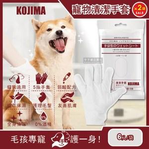 2袋超值組【日本KOJIMA】寵物SPA按摩5指手套型清潔濕紙巾*2袋(6入/袋)*2袋