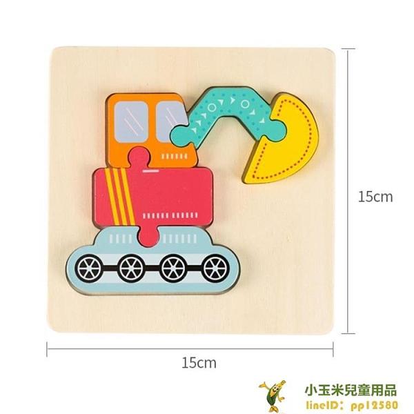兒童拼圖嬰幼兒童寶寶早教木質益智力立體拼圖開發玩具【小玉米】