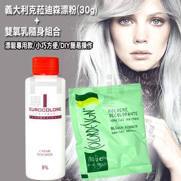 義大利克拉迪森-漂粉(30g) 附雙氧水