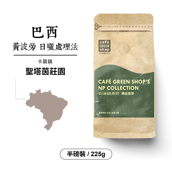 巴西卡莫鎮聖塔茵莊園黃波旁日曬處理法咖啡豆(半磅)|咖啡綠商號