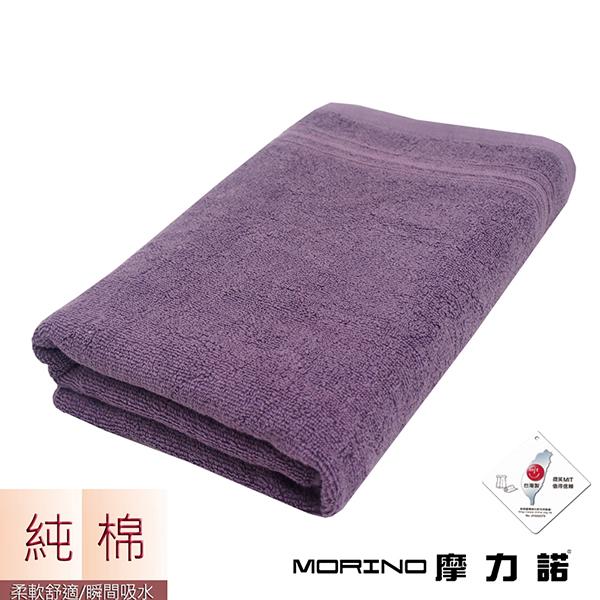 MORINO飯店級素色緞條浴巾-紫