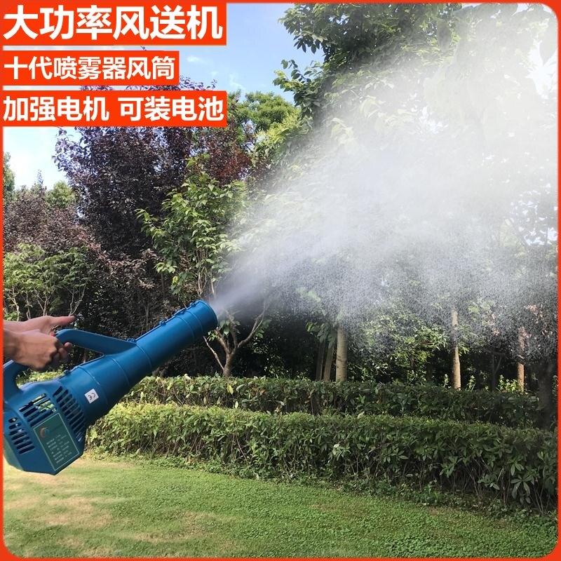 打藥機 噴霧器 農藥機 噴霧筒風送式打藥機電動噴霧器風筒農用大功率高壓噴頭彌霧機鋰電池六代