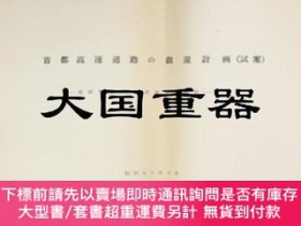 二手書博民逛書店首都高速道路の償還計畫(試案)罕見道路整備5ヵ年計畫說明資料Y255929 首