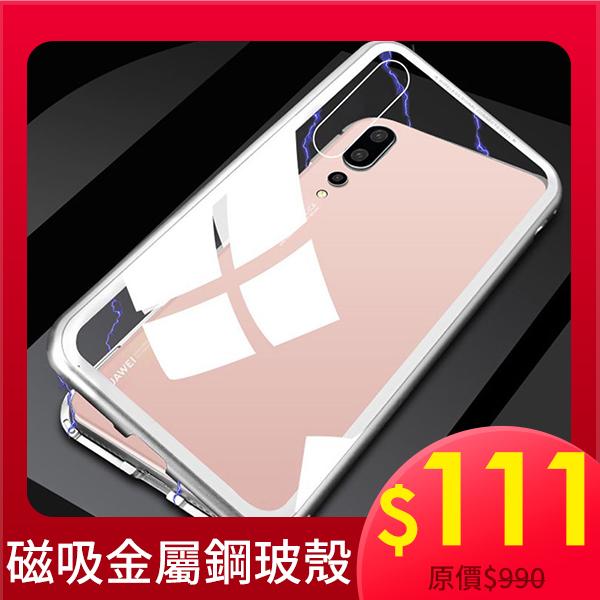 (現貨)華為HUAWEI MATE10 PRO 萬磁王磁吸金屬邊框鋼化玻璃手機殼【RCHUA26】