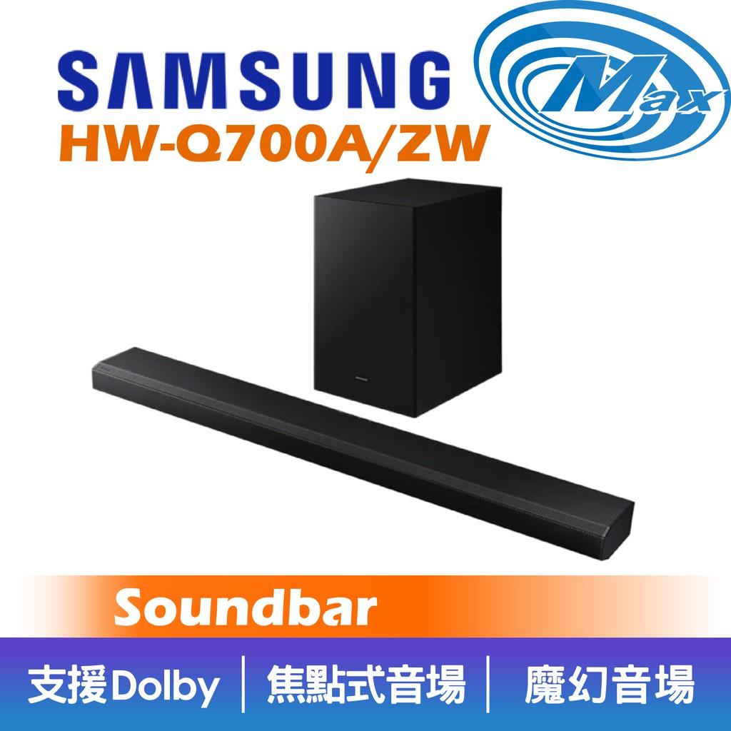 SAMSUNG 三星 HW-Q700A/ZW | SoundBar 劇院 | Q700A 【有現貨】【麥士音響】