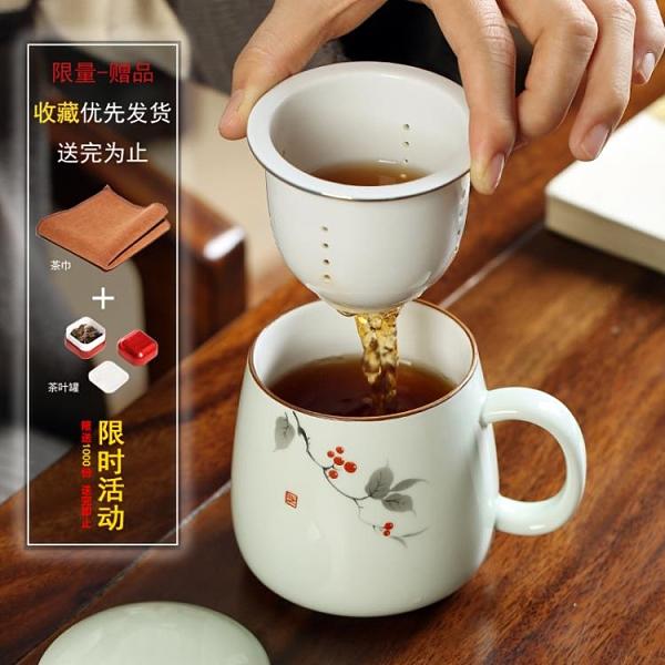 辦公室老板茶杯陶瓷男女士花茶個人泡茶過濾帶蓋水杯家用杯子訂製 【夏日新品】