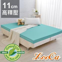 LooCa防蹣防蚊高釋壓11cm記憶床墊-雙人5尺