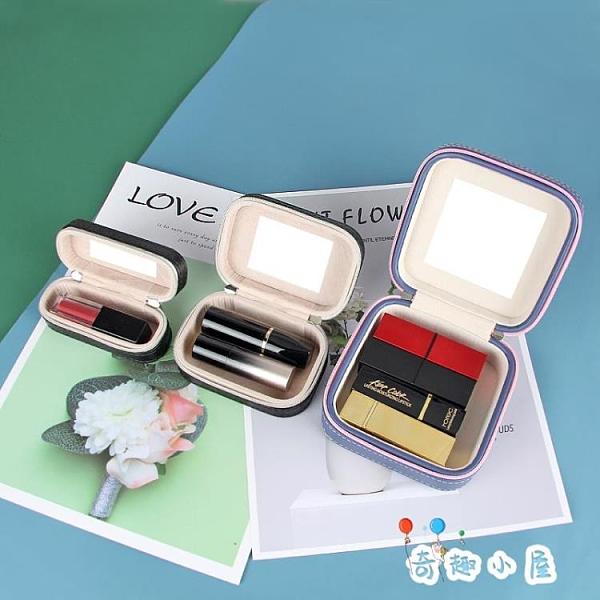 便攜口紅盒迷你口紅包收納盒隨身化妝包帶鏡子【奇趣小屋】