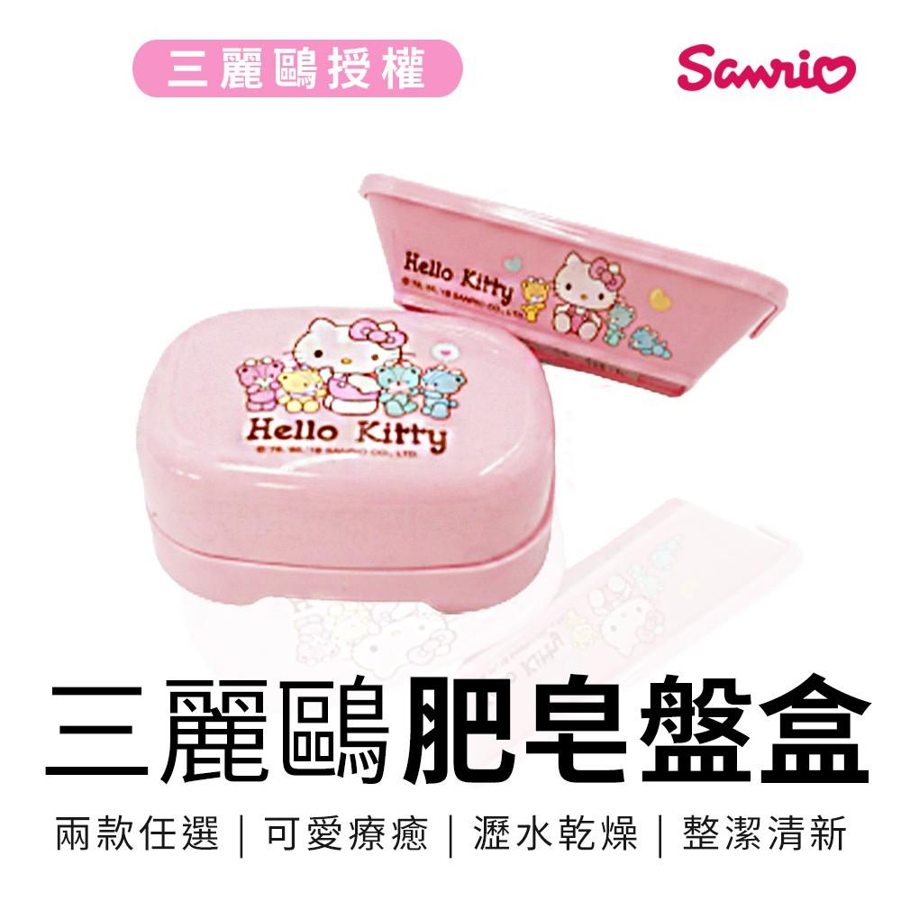 【三麗鷗】KT 凱蒂貓 小熊 肥皂盒 肥皂盤 置物盤 HELLO KITTY 【5ip8】[現貨]